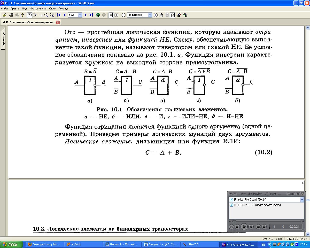 Часть электронной схемы которая реализует элементарную логическую функцию